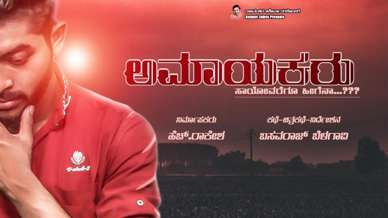 Amayakaru New Kannada Short Film 2019 Flixoyecom Watch